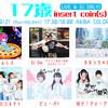 9/23AKIBA COLORS「17歳 insert coin(s)」お手伝いします。