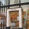 【レビュー】バレンタインで貰った北堀江「ル・ピノー」のチョコが美味過ぎて引いた【来年も食いたい】