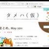 """Firefoxのシンプルなテーマ""""rein""""を""""Scriptish""""と""""JSActions""""に対応させる。"""