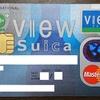 ビュー・スイカカードは、Suicaユーザ必携の超お得クレジットカード