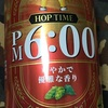 サントリーHOPTIMEシリーズの今度はPM6:00を飲んでみた!これも結構おいしい!
