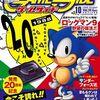 2008年発売のゲーム雑誌の中で どのゲームがレアなのかをランキング形式で紹介