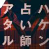 2019年1〜3期ドラマ終盤戦…視聴率10%の壁?