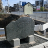 万葉歌碑を訪ねて(その389)―大阪府交野市私部西 逢合橋左岸詰―