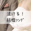 絶対泣ける結婚式ソング30曲【アラサーはこの中から選べウェディング曲】