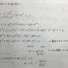 同志社大学 理系 2019 計算ピックアップ解説