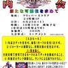 【6/25店舗大会&飲み会@大分告知アリ】大分の人と飲みたいです(^o^)
