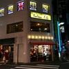 高円寺「Yonchome Cafe」の平日ハッピーアワーでは生ビールが240円。