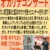【バイオリン】8/22(月)ヴァイオリンミニコンサート開催のお知らせ