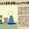 ときめき要素満載のお江戸幻想奇譚