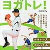 野球にヨガトレは効果的!ヨガトレでコア強化・メンタルアップさせよう!