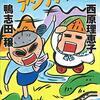 煮え煮えアジアパー伝(2002 鴨志田譲)