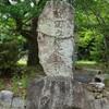惣社八幡神社の一角に祀られる庚申塔 福岡県京都郡みやこ町惣社