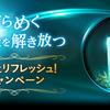 7月20日の懸賞情報、madameFIGARO.jpとユニリーバ・ジャパン