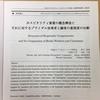 荒川明美さんの修士論文を基にした論文が『日本ホスピタリティ・マネジメント学会誌』に掲載されました。