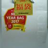 2017年福袋買ってきました