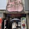 新宿ニューアートでストリップに感謝を伝えてきました