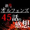 【第45話】機動戦士ガンダム 鉄血のオルフェンズの感想