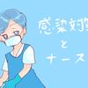 看護師がしている感染対策☆冬インフルエンザ流行本番です!