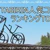 ゴールデンウィーク直前!TABIRINおすすめサイクリングコースはコレだ!人気コース上位10選!