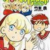 『がーでん姉妹(ガーデンシスターズ)(2) (バンブーコミックス 4コマセレクション) Kindle版
