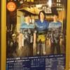 舞台を観にいきまして「東京2/3」