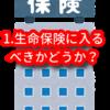 【保険】1.生命保険に入るべきかどうか?