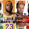 2018-19NBAシーズン開幕!開幕戦のスター選手着用バッシュ紹介。