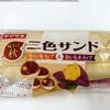 ヤマザキ 二色サンド マロンホイップ&おいもホイップ 食べてみました