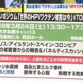 2018年2月12日 TOKYO MX モーニングCROSS 田中康夫 実は従来の「ワクチン」とは異なる「HPVワクチン」の特異性