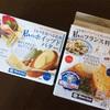 【糖質制限】私のフランス料理&私のホイップドバター