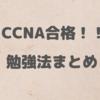 改定前CCNA合格することができました!!