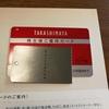 【タカシマヤ/8233】株主優待とご優待会