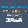 11月10日 RVA_bot_AUTOバカラ自動ツール 運用結果