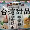 チロル  チロルチョコ 台湾甜品  たいわんスイーツ 珍珠奶茶 鳳梨酥 食べてみました