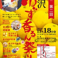 【11/14更新!】2018年11月開催の金沢から行けるイベントを「週末、金沢。」が紹介!