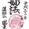 瑞光寺(東京・新宿区)の御朱印