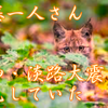 斉藤一人さん 阪神・淡路大震災を予見していた