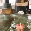 白馬八方温泉 郷の湯「八方温泉ってこんなにいいお湯だったの?」と毎回驚かされる日帰り温泉