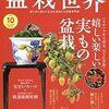 盆栽世界10月号『趣味家の輪を広げよう』