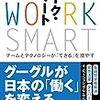 改めて「働き方の変革」を考える:読書録「ワーク・スマート」