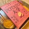 寒い季節の甘い恋人。行列のできるお芋屋さん。みつはみつでもいい蜜です、大阪中崎町の「蜜香屋(みっこうや)」。