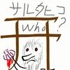 伊勢神宮と元伊勢について【歴史】【プログ紹介】