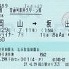 マリンライナー7号 普通列車用グリーン券【eきっぷ】
