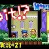 【モンスターボーイ】「8ビットの世界??」#21