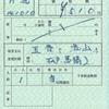 新京成電鉄からの三社連絡乗車券