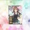 【艦これ日記】第2期 精鋭「第八駆逐隊」突入せよ! 攻略