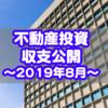 【不動産投資】2019年8月の収支公開