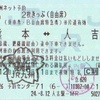 九州ネット予約の2枚きっぷ