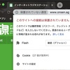 MacBook ProにインストールしたGoogle ChromeでFlashコンテンツを再生する方法